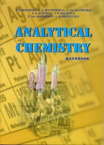 Analytical chemistry 2012