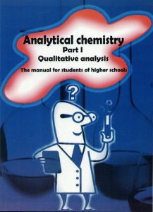 Analytical chemistry (Qualitative analysis) НФаУ 2014
