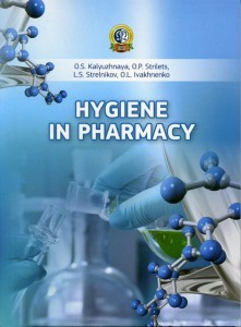 Hygiene in pharmacy 2013