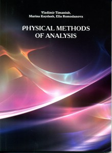Physical methods of analysis  2012